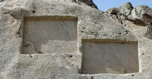 Ganj Name Inscription - visitofiran.com